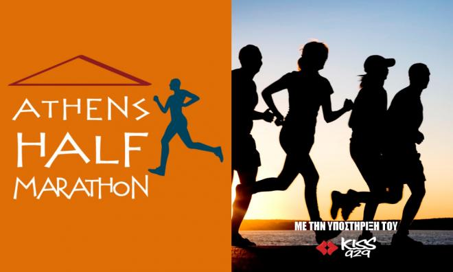4ος Ημιμαραθώνιος Αθήνας και παράλληλοι Αγώνες Δρόμου 5 & 3 χιλιομέτρων για όλο τον κόσμο!